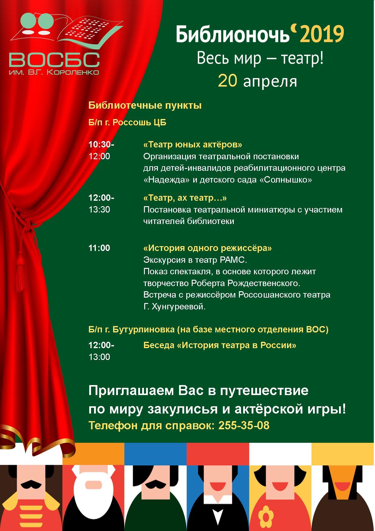 Программа мероприятий библиотеки В.Г. Короленко в рамках Всероссийской акции «Библионочь-2019»