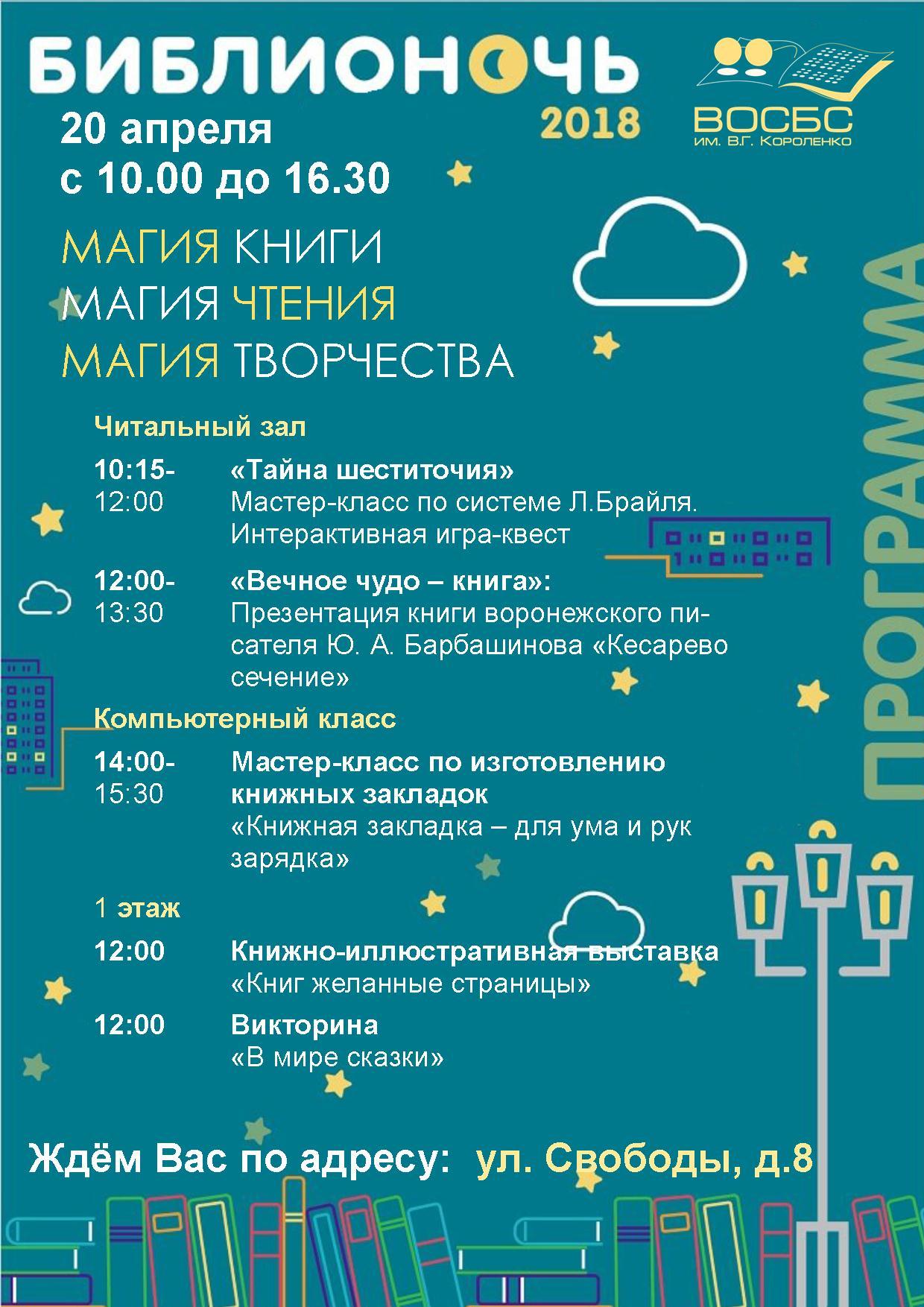 Программа мероприятий библиотеки В.Г. Короленко в рамках Всероссийской акции «Библионочь-2018»