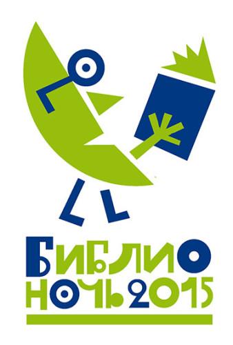 Лого-библионочь