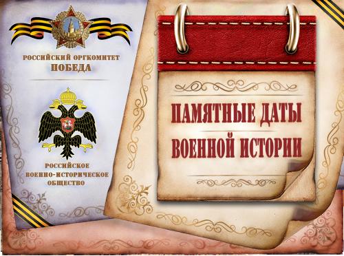 Календарь памятных дат военной истории
