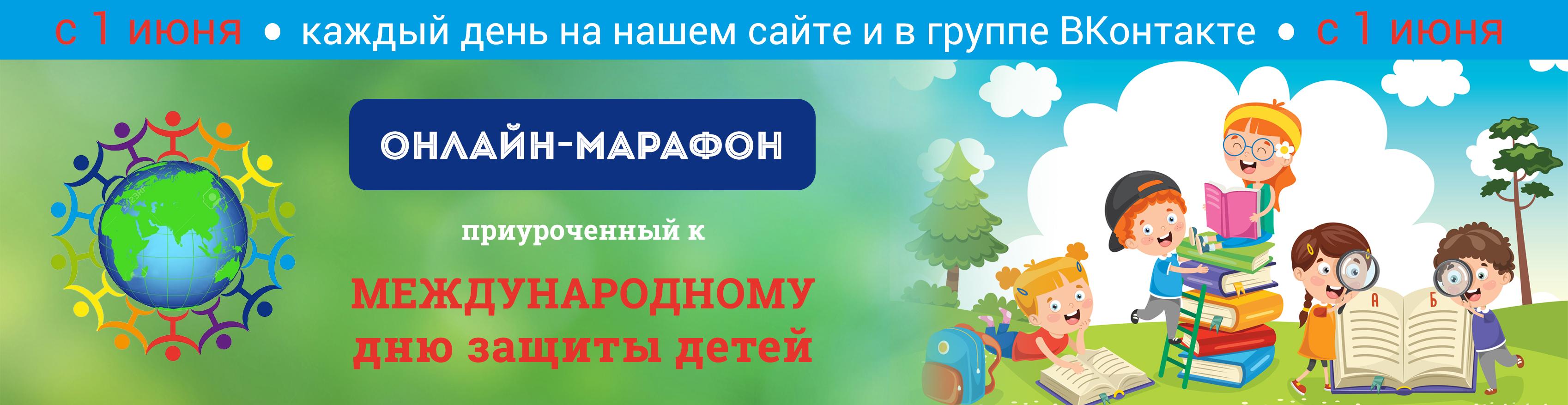 Детский онлайн марафон, каждый день на нашем сайте и группе вконтакте