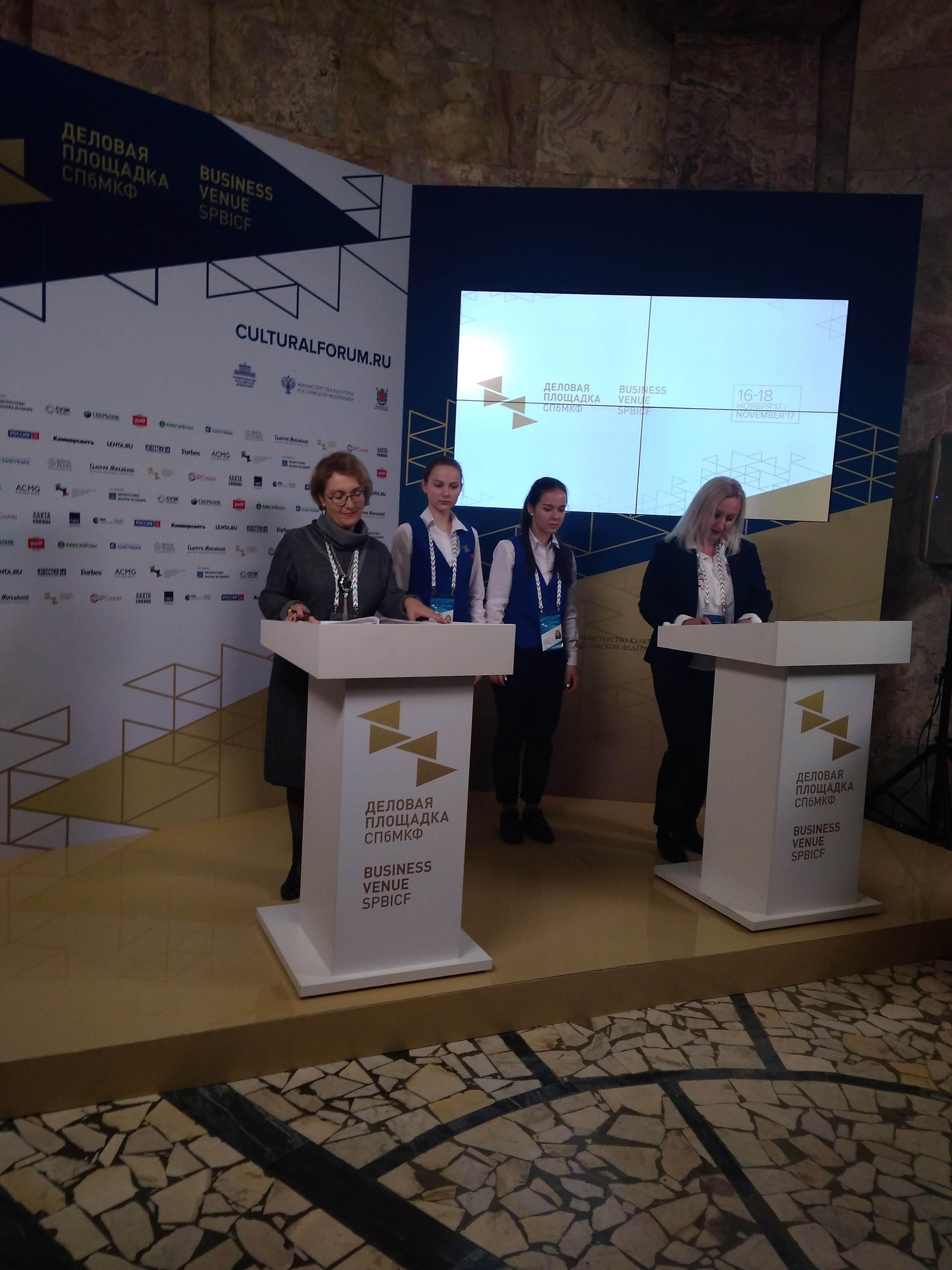 VI международный культурный форум в Санкт-Петербурге