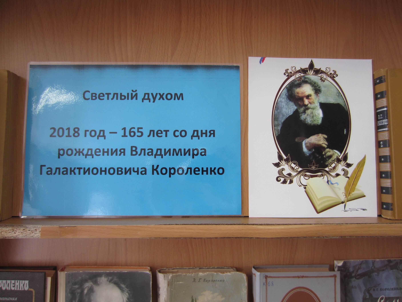 «Библионочь – 2018 «Магия книги»