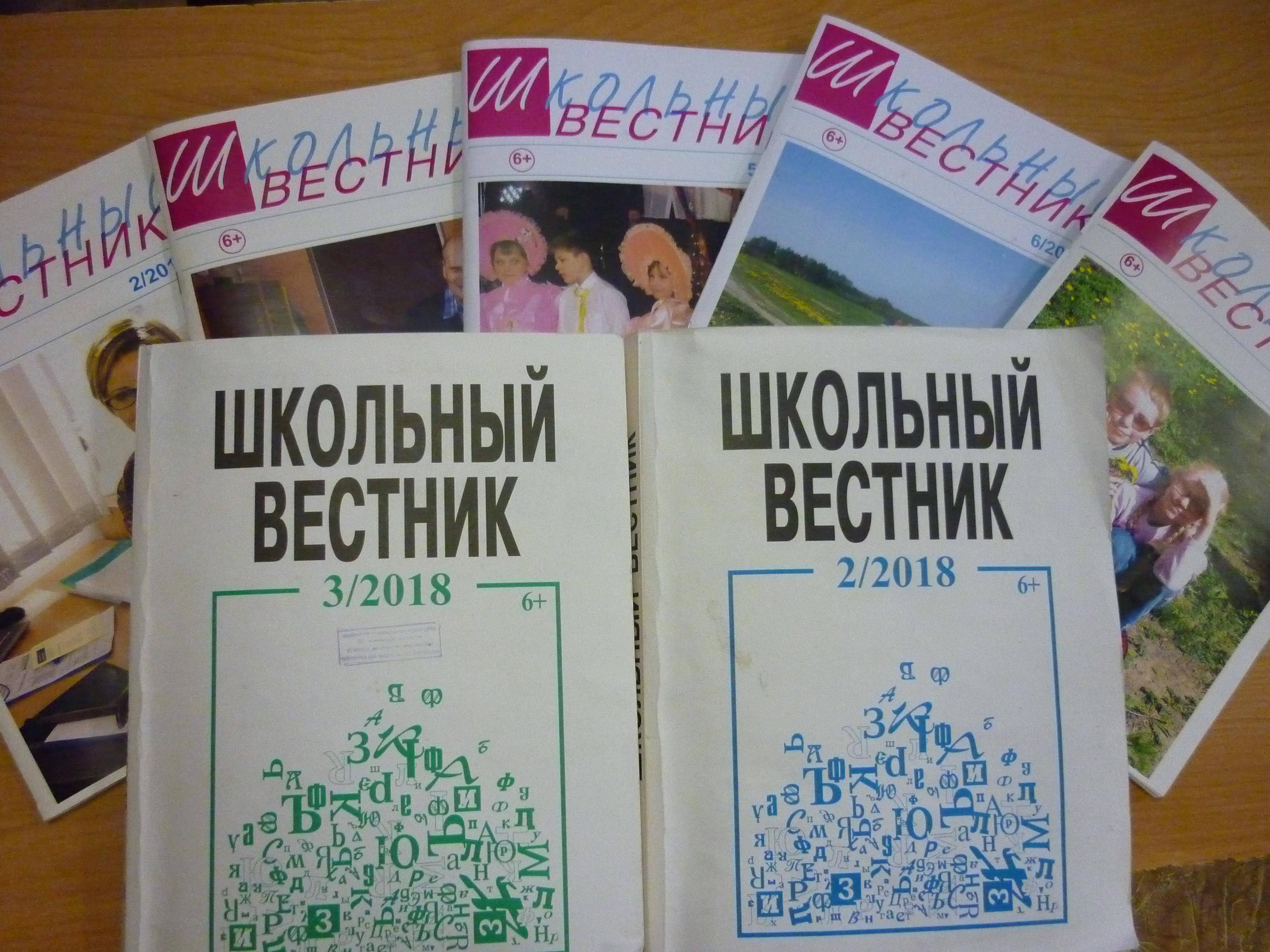 Школьный вестник изображение