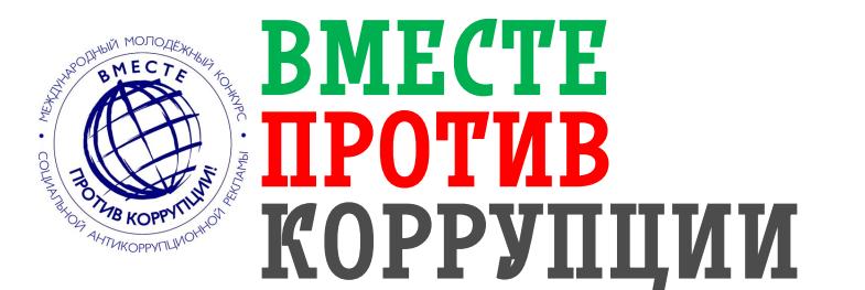 международный конкурс анти коррупции