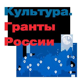 Культура гранты России